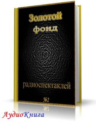 Сборник радиоспектаклей №2