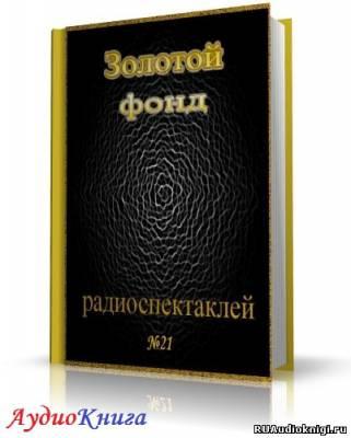 Сборник радиоспектаклей №21