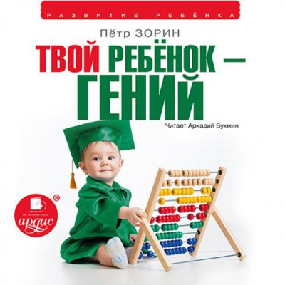 Твой ребёнок — гений