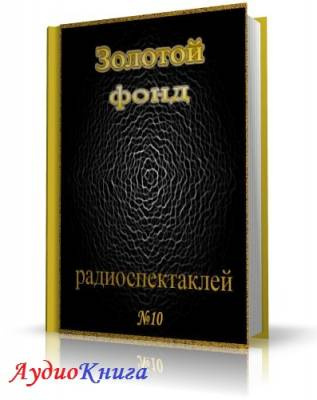 Сборник радиоспектаклей №10. Агата Кристи