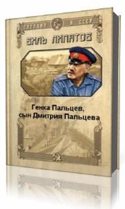 Генка Пальцев, сын Дмитрия Пальцева