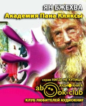 Академия Пана Кляксы