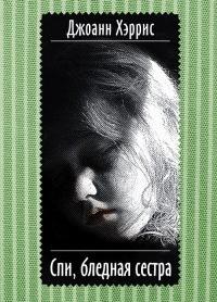 Спи, бледная сестра