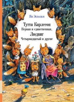 Тутта Карлссон Первая и единственная, Людвиг Четырнадцатый и другие