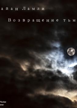 Возвращение тьмы