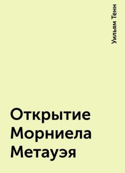 Открытие Морниела Метауэя