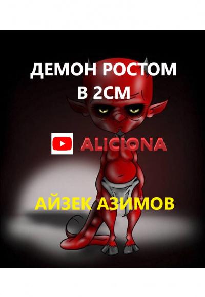 Демон ростом два сантиметра