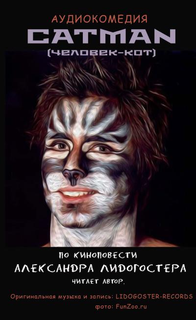 Catman (Человек-кот)