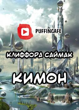 Кимон