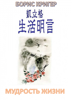 Мудрость жизни. Стихи на китайском с переводом на русский