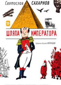 Шляпа императора, или Всеобщая сатирическая история человечества в ста новеллах