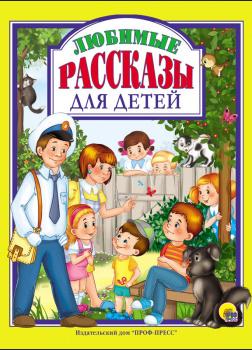 Маленькие рассказы для детей