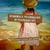 Книжка малышам и малышкам (Часть 1)